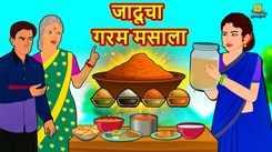 Marathi Popular Children Story: Watch New Marathi Story 'Magical Garam Masala' for Kids
