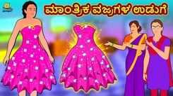 Watch Latest Kids Kannada Nursery Story 'ಮಾಂತ್ರಿಕ ವಜ್ರಗಳ ಉಡುಗೆ - The Dress Of The Magical Diamonds' for Kids - Watch Children's Nursery Stories, Baby Songs, Fairy Tales In Kannada