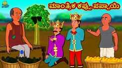 Watch Latest Kids Kannada Nursery Story 'ಮಾಂತ್ರಿಕ ಕಪ್ಪು ಪಪ್ಪಾಯಿ - The Magical Black Papaya' for Kids - Watch Children's Nursery Stories, Baby Songs, Fairy Tales In Kannada