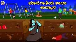 Check Out Latest Children Kannada Nursery Horror Story 'ಮಾಟಗಾತಿಯ ಶಾಲಾ ಉದ್ಯಾನ - The School Park Of The Witch' for Kids - Watch Children's Nursery Stories, Baby Songs, Fairy Tales In Kannada