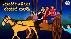 Check Out Latest Children Kannada Nursery Horror Story 'ಮಾಟಗಾತಿಯ ಕುದುರೆ ಬಂಡಿ - The Horse Cart Of The Witch' for Kids - Watch Children's Nursery Stories, Baby Songs, Fairy Tales In Kannada