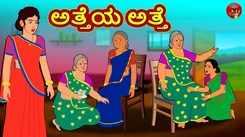 Latest Children Kannada Nursery Story 'ಅತ್ತೆಯ ಅತ್ತೆ - The Mother In Law's Mother In Law' for Kids - Watch Children's Nursery Stories, Baby Songs, Fairy Tales In Kannada