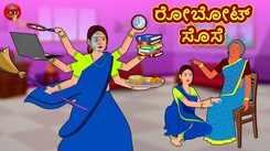 Latest Children Kannada Nursery Story 'ರೋಬೋಟ್ ಸೊಸೆ - The Robot Daughter In Law' for Kids - Watch Children's Nursery Stories, Baby Songs, Fairy Tales In Kannada