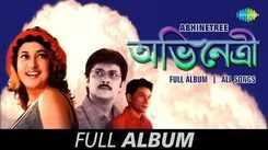 Listen To Popular Classic Bengali song Album 'Abhinetree' (Audio Jukebox)