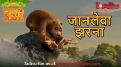 Watch Popular Children Hindi Nursery Story 'Jaanlewa Jharna' for Kids - Check out Fun Kids Nursery Rhymes And Baby Songs In Hindi
