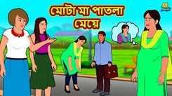Most Popular Bengali Story For Children - Mota Maa Patla Meye | Videos For Kids | Kids Songs