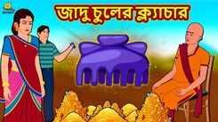 Most Popular Bengali Story For Children - Jadu Chuler Clachar | Videos For Kids | Kids Songs