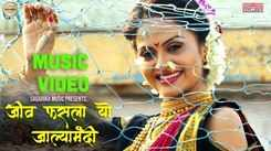 Watch Latest Marathi Song 'Jeev Fasla Yo' Sung By Keval Walanj