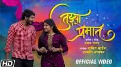 Watch Popular Marathi Song 'Tuzya Premat' Sung By Sumit Naik And Ujwala Bavkar