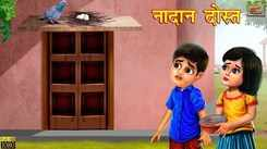Watch Latest Children Hindi Nursery Story 'Nadan Dost' for Kids - Check out Fun Kids Nursery Rhymes And Baby Songs In Hindi
