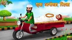 Watch Latest Children Hindi Nursery Story 'Ek Anokha Rishta' for Kids - Check out Fun Kids Nursery Rhymes And Baby Songs In Hindi