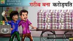 Check Out Latest Children Hindi Nursery Story 'Garib vs Amir' for Kids - Check out Fun Kids Nursery Rhymes And Baby Songs In Hindi