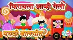 Listen To Children Marathi Nursery Rhyme 'Firayla Amhi Gelo' for Kids - Check out Fun Kids Nursery Rhymes And Baby Songs In Marathi