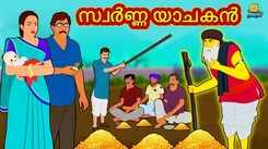 Popular Kids Song and Malayalam Nursery Story 'The Golden Beggar' for Kids - Check out Children's Nursery Rhymes, Baby Songs and Fairy Tales In Malayalam