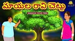 Popular Kids Song and Telugu Nursery Story 'Magical Ficus Tree' for Kids - Check out Children's Nursery Rhymes, Baby Songs and Fairy Tales In Telugu