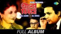 Listen To Popular Classic Bengali song Album 'Alor Thikana' (Audio Jukebox)