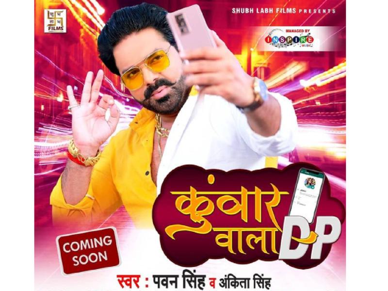 Pawan Singh unveils the poster of his upcoming song 'Kunwar Wala Dp'