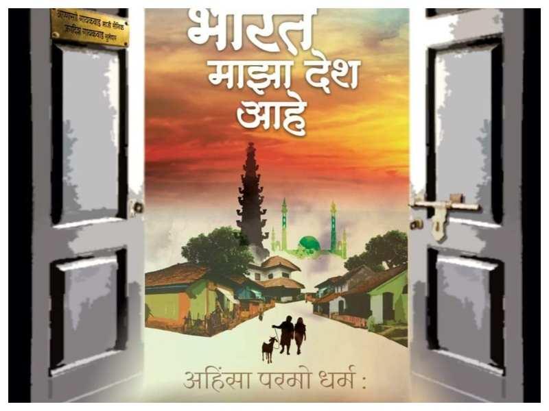'Bharat Mazha Desh Aahe': Pandurang Krishna Jadhav's Marathi film is set to screen at the Cannes film festival