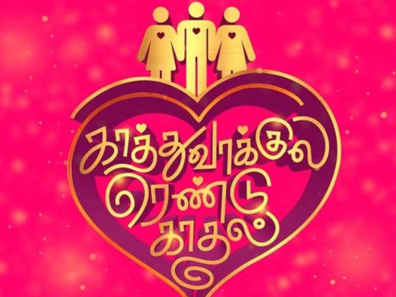 Second single from Kaathuvaakula Rendu Kaadhal in July