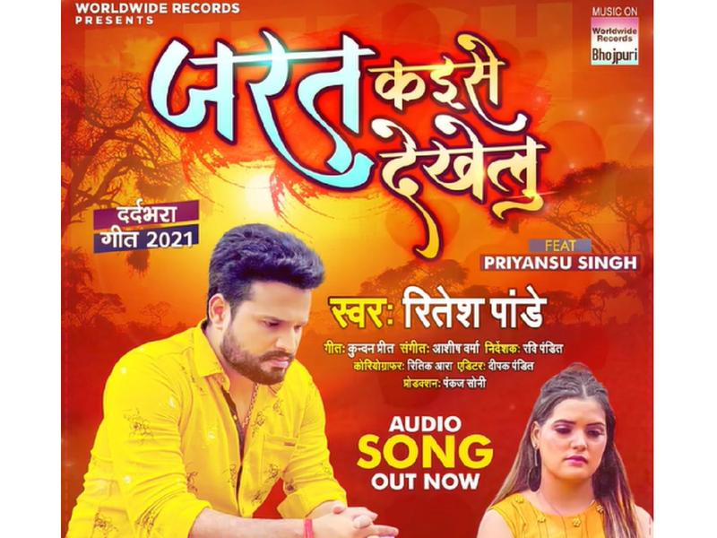 Ritesh Pandey releases a heart wrenching song 'Jarat Kaise Dekhelu'