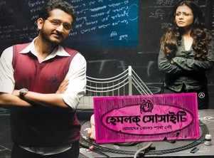 'Hemlock Society' clocks 9: Why Srijit Mukherji's romantic satire a hit among all even today