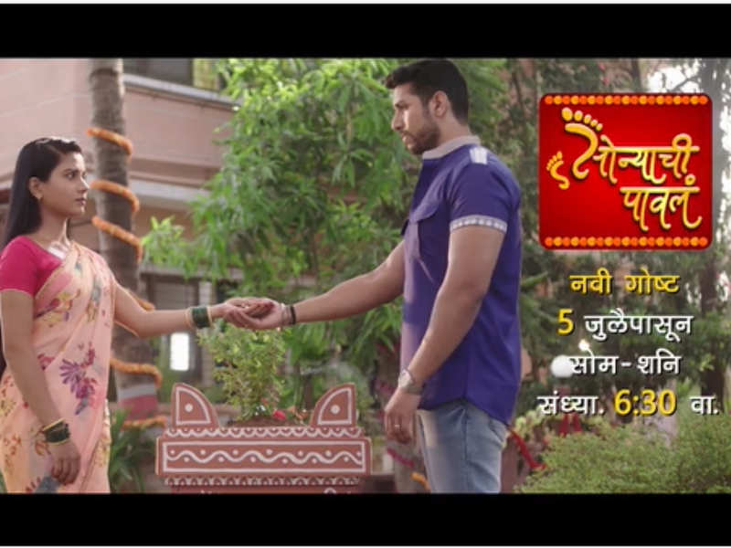 New Marathi TV show 'Soyanchi Pavala' to entertain audience soon