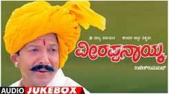 Watch Popular Kannada Music Audio Song Jukebox Of 'Veerappa Nayaka' Featuring Vishnuvardhan And Shashikumar