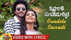 Krishnarao Super Market   Song - Gundelo Savvadi (Lyrical)