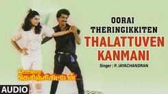 Oorai Theringikkiten | Song - Thalattuven Kanmani (Audio)