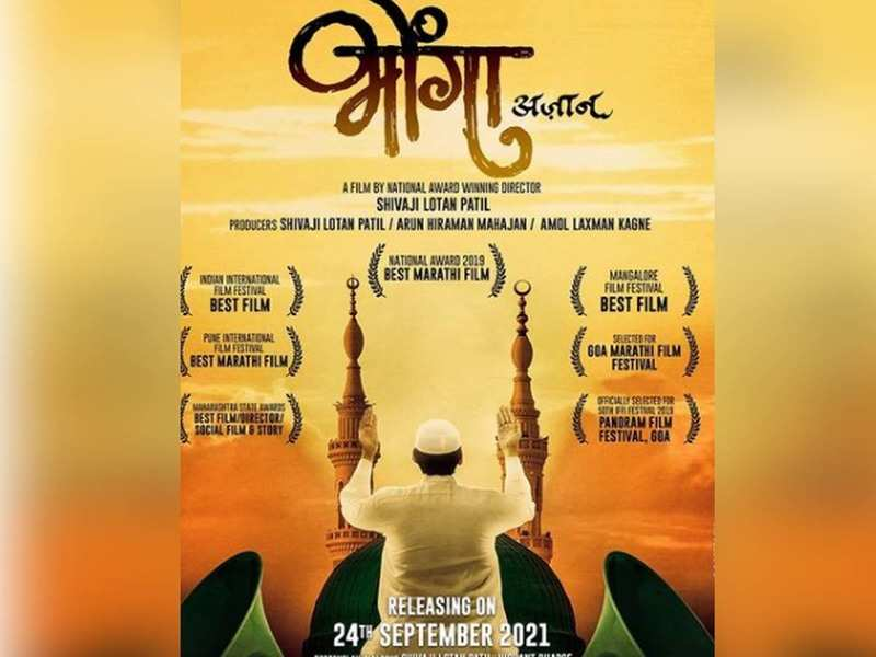 Did you know that Shivaji Lotan Patil's 'Bhonga' is based on a true story?- Exclusive!