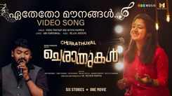 Cheraathukal | Song - Ethetho Maunangal