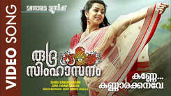 Watch Popular Malayalam Music Video Song - 'Kanne Kannare' From Movie 'Rudra Simhasanam' Starring Suresh Gopi And Nikki Galrani