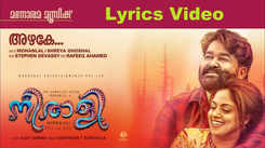 Check Out Popular Malayalam Official Lyrical Video Song - 'Azhake Azhake' From Movie 'Nieraali' Starring Mohanlal and Nadia Moidu