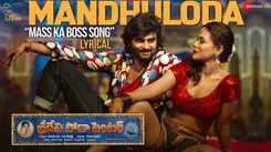 Telugu Song 2021: Latest Telugu Lyrical Video Song 'Mandhuloda' from 'Sridevi Soda Center' Ft. Sudheer Babu and Anandhi
