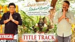 Andharu Bagundali Andhulo Nenundali - Title Track (Lyical)