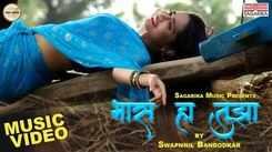 Watch Latest Marathi Song 'Bhas Ha Tujhya' Sung By Swapnil Bandodkar