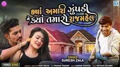 Check Out Latest Gujarati Song Music Video - 'Kya Amari Zupadi Ne Kya Tamaro Rajmahel' Sung By Suresh Zala