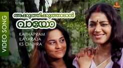 Watch Popular Malayalam Song Music Video - 'Akkuthikkuthaadaan Vaayo' Sung By K.S. Chithra