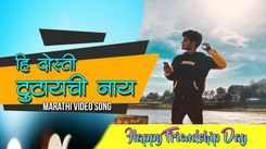 Watch Popular Marathi Song 'Hi Dosti Tutaychi Nay' Sung By Crown J