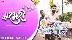 Watch Latest Marathi Song 'Karbhari' Sung By Sagar Janardhan And Sonali Sonawane
