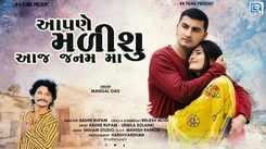 Watch Latest Gujarati Song Music Video - 'Aapne Malishu Aaj Janam Ma' Sung By Mangal Oad