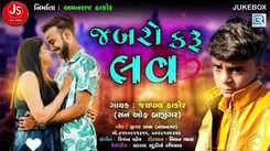 Listen To Latest Gujarati Music Audio Song - 'Jabaro Karu Love' Sung By Jaypal Thakor