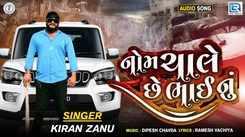 Check Out Latest Gujarati Music Audio Song - 'Nom Chale Chhe Bhai Nu' Sung By Kiran Zanu