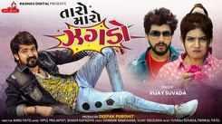 Watch Latest Gujarati Song Music Video - 'Taro Maro Jhagdo' Sung By Vijay Suvada