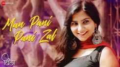 Watch Latest Marathi Song 'Man Pani Pani Zal' Sung By Anuradha Gaikwad And Sandip Rokade