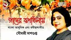 Rabindrasangeet & Bengali Modern Songs | Audio Jukebox | Gaaner Jharnatalay | Soumashree Dasgupta Songs