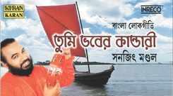 Bengali Folk Songs | Audio Jukebox | Best Of Sanajit Mondal