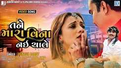 Check Out Latest Gujarati Song Music Video - 'Tane Mara Vina Nai Chale' Sung By Jignesh Barot