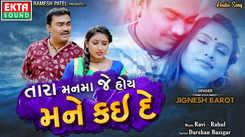 Listen To Popular Gujarati Audio Song - 'Tara Mann Ma Je Hoy Mane Kaide' Sung By Jignesh Barot