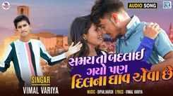 Check Out Latest Gujarati Official Audio Song - 'Samay To Badlai Gayo Pan Dil Na Ghav Aeva Chhe' Sung By Vimal Variya